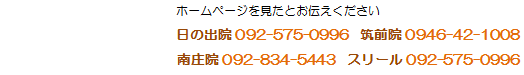 電話番号,092-572-0151、092-575-0966、092-589-3455、0946-42-1008,092-834-5443,092-575-0996