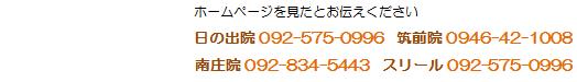 電話番号,092-572-0151、092-575-0966、092-589-3455、0946-42-1008,092-834-5443,092-575-0996
