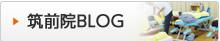 筑前院ブログ