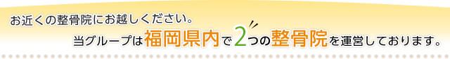 福岡県内で3つの整骨院を運営しております